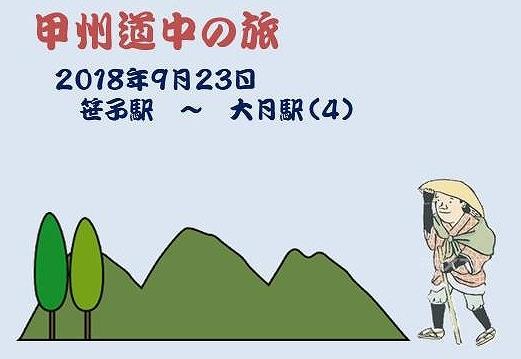9の4title.jpg